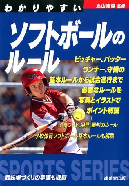 わかりやすいソフトボールのルール (Sports series) [ 丸山克俊 ]...:book:15846001