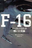 F-16 [ ダン・ハンプトン ]