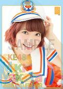 (卓上) 矢方美紀 2016 SKE48 カレンダー