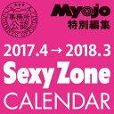 2017.4→2018.3 SexyZoneカレンダー ([カレンダー])