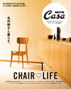 Casa BRUTUS特別編集 名作椅子と暮らす。 [ マガジンハウス ]