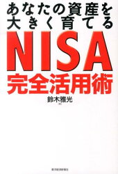 あなたの資産を大きく育てるNISA完全活用術