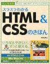 スラスラわかるHTML&CSSのきほん [ 狩野祐東 ]