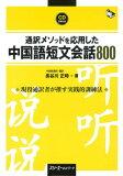 短期汉语翻译800使用方法[【】通訳メソッドを応用した中国語短文会話800 [ 長谷川正時 ]]