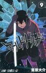 ワールドトリガー 9 (ジャンプコミックス) [ 葦原大介 ]
