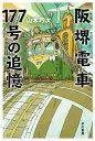阪堺電車177号の追憶 (ハヤカワ文庫JA) [ 山本 巧次 ]