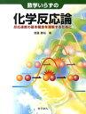 数学いらずの化学反応論 反応速度の基本概念を理解するために [ 斎藤勝裕 ]