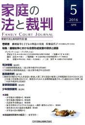 家庭の法と裁判(第5号(2016 APR)) 特集:離婚紛争における合意形成支援の現状と課題 [ 家庭の法と裁判研究会 ]