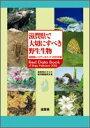 滋賀県で大切にすべき野生生物(2005年版) 滋賀県レッドデータブック [ 滋賀県生きもの総合調査委員会 ]