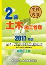 2級土木施工管理技術検定試験問題解説集録版(2017年版) [ 地域開発研究所 ]