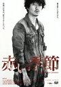赤い季節 [ 新井浩文 ]