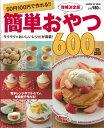 50円100円で作れる!!簡単おやつ増補決定版600品