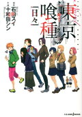 Novel東京喰種