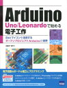 Arduino Uno/Leonardoで始める電子工作 8bitマイコンを活用するオープンプロジェクトAr 田原淳一郎