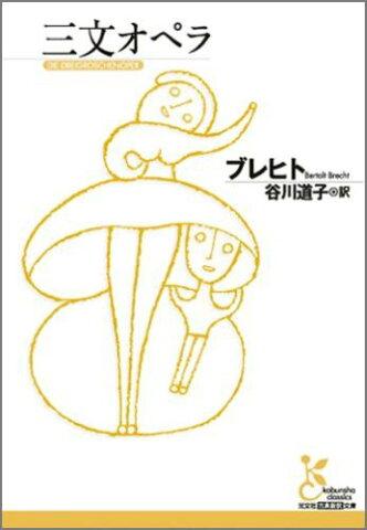 三文オペラ (光文社古典新訳文庫) [ ブレヒト ]