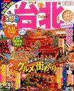 台北mini('18) (まっぷるマガジン)
