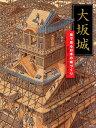 大坂城 絵で見る日本の城づくり [ 青山 邦彦 ]
