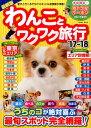 わんことワクワク旅行('17?'18) 愛犬と行くお出かけスポット&宿情報が満載! (Cosmic