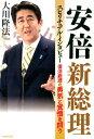 【送料無料】安倍新総理スピリチュアル・インタビュー [ 大川隆法 ]