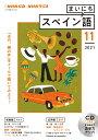 NHK CD ラジオ まいにちスペイン語 2021年11月号