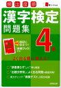 頻出度順漢字検定問題集4級 [ 成美堂出版株式会社 ]