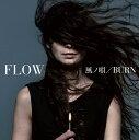 ���m�S/BURN (�������� CD�{DVD) [ FLOW ]