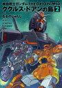 機動戦士ガンダム THE ORIGIN MSD ククルス・ドアンの島 (2) (角川コミックス・エース) [ おおの じゅんじ ]