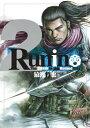 Runin(2) The RONIN in the Ruined c (ヤングジャンプコミックス) [ 猿渡哲也 ]