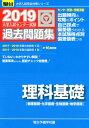 大学入試センター試験過去問題集理科基礎(2019) 物