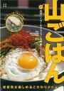 【バーゲン本】山ごはんー現役ハイカー&クライマーの実践レシピ [ チーム山ゴハン! ]
