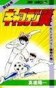 キャプテン翼(16) (ジャンプコミックス) [ 高橋陽一 ...