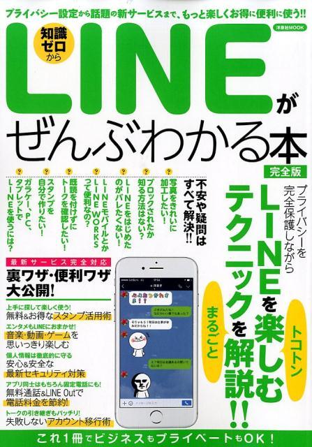 LINEがぜんぶわかる本完全版 プライバシー設定...の商品画像