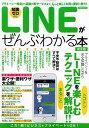 LINEがぜんぶわかる本完全版 プライバシー設定から話題の新サービスまで、もっと楽しくお得に (洋泉