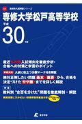 専修大学松戸高等学校(平成30年度) (高校別入...の商品画像