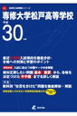 専修大学松戸高等学校(平成30年度) (高校別入試問題集シリーズ)