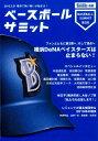 ベースボールサミット(第5回) 横浜DeNAベイスターズは止まらない! [ 『ベースボールサミット』編集部 ]