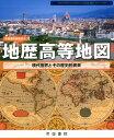 地歴高等地図 現代世界とその歴史的背景 (Teikoku's atlas) [ 帝国書院 ]