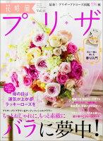 花時間プ*リ*ザ Vol.11