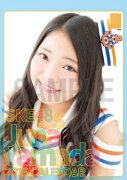 [SOLD OUT](卓上) 山田樹奈 2016 SKE48 カレンダー