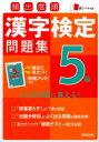 頻出度順漢字検定問題集5級 成美堂出版株式会社