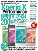 Xperia��X��Performance�����롪200�Υƥ��˥å�