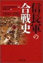 信長軍の合戦史 1560-1582 [ 渡邊大門 ]