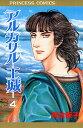 アルカサルー王城(第4巻) (プリンセスコミックス) [ 青池保子 ]