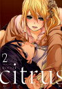 citrus(2) (IDコミックス 百合姫コミックス...