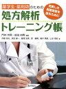 薬学生・薬剤師のための処方解析トレーニング帳 [ 門林宗男 ]