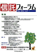 信託フォーラム(vol.5(Mar.2016))