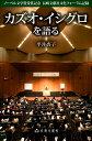 カズオ・イシグロを語る ノーベル文学賞受賞記念 長崎文献社文