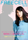FREECELL vol.22 亀梨和也×土屋太鳳『PとJK』表紙巻頭12ぺージ/佐藤勝利『ハルチカ