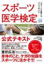 スポーツ医学検定 公式テキスト [ 一般社団法人日本スポーツ医学検定機構 ]