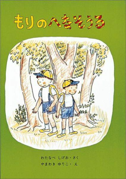 もりのへなそうる [ 渡辺茂男 ]...:book:10086298